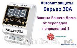 Барьер (защита по напряжению) HARISI дин-рейка 30А