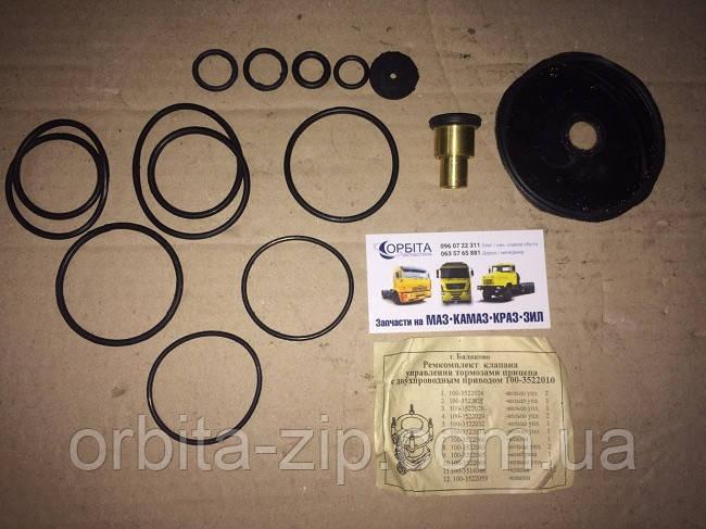Ремкомплект клапана управления тормозами прицепа с 2-х приводом КамАЗ (арт. 3707)