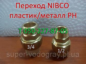 Переход пластик / металл NIBCO с наружной резьбой