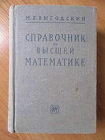 М.Я. Выгодский. Справочник по высшей математике. Издание 6-е