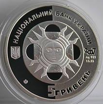 Водолій Срібна монета 5 гривень срібло 15,55 грам, фото 3