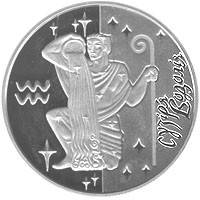 Водолій Срібна монета 5 гривень срібло 15,55 грам, фото 2