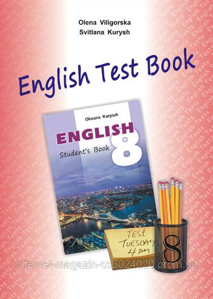 """Англійська мова 8 клас. Збірник тестів для 8-го класу """"English Test Book"""". Вілігорська О., Куриш С."""