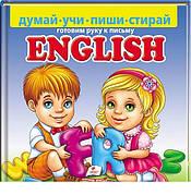 English Готуємо руку до письма. Пиши-стирай