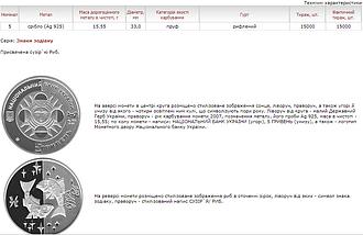 Риби Срібна монета 5 гривень срібло 15,55 грам, фото 3