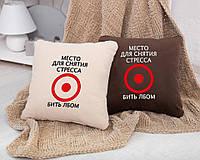 Подушка подарункова колегам і друзям «Місце для зняття стресу» флок, фото 1