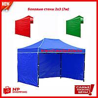 Стенки для шатра 2х3 м (7 метров) 3 стены