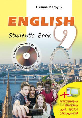 """Англійська мова 9 клас. Підручник """"English - 9"""". Карпюк О., фото 2"""