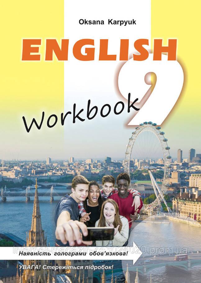 """Англійська мова 9 клас. Робочий зошит до підручника """"English – 9"""". Карпюк О."""