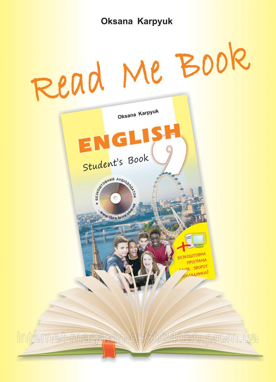 """Англійська мова 9 клас. Книга для читання до НМК """"English - 9"""". Карпюк О."""