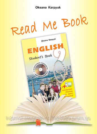"""Англійська мова 9 клас. Книга для читання до НМК """"English - 9"""". Карпюк О., фото 2"""