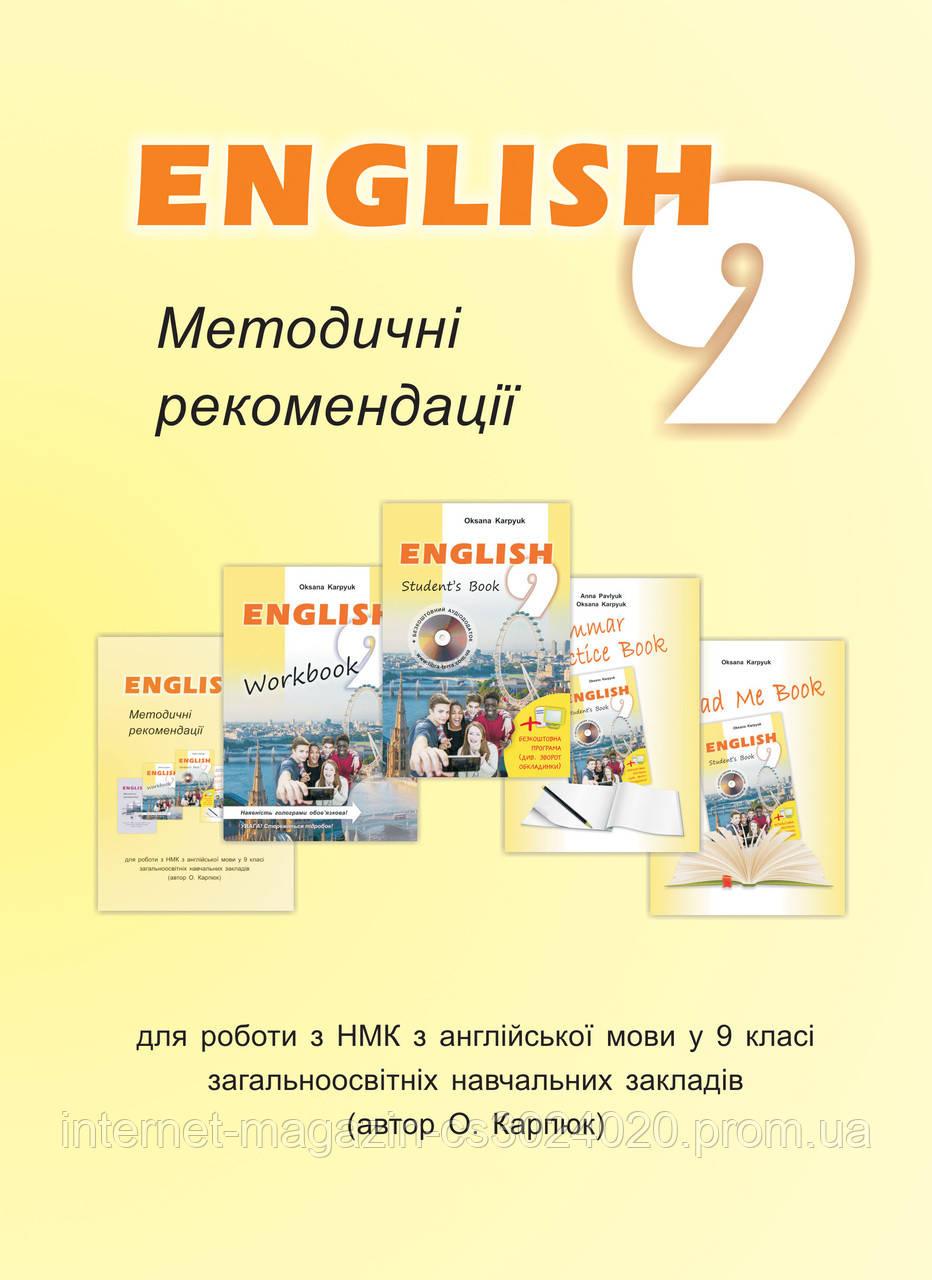 """Англійська мова 9 клас. Методичні рекомендації до НМК """"English - 9"""". Карпюк О."""