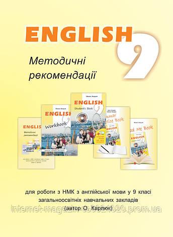 """Англійська мова 9 клас. Методичні рекомендації до НМК """"English - 9"""". Карпюк О., фото 2"""