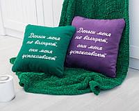 Подушка подарочная коллегам и друзьям «Деньги меня не волнуют» флок, фото 1
