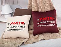 Подушка подарункова вчителю «Я-вчитель!» флок, фото 1