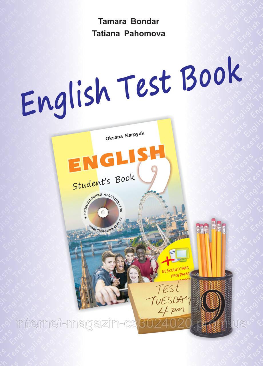 """Англійська мова 9 клас. Збірник контрольних робіт. """"English Test Book"""". Бондар Т., Пахомова Т."""