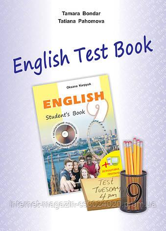 """Англійська мова 9 клас. Збірник контрольних робіт. """"English Test Book"""". Бондар Т., Пахомова Т., фото 2"""