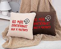 Подушка подарункова колегам і друзям «До мене притягує як магніт» флок, фото 1