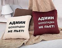 Подушка подарочная коллегам и друзьям «Админ шоколадки не пьет» флок, фото 1