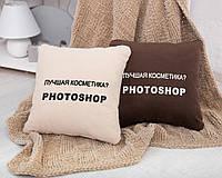 Подушка подарочная коллегам и друзьям «Лучшая космнетика - Photoshop» флок, фото 1