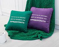 Подушка подарочная коллегам и друзьям «Предоплата» флок, фото 1