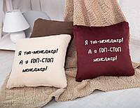 Подушка подарочная коллегам и друзьям «Я топ-менеджер» флок, фото 1