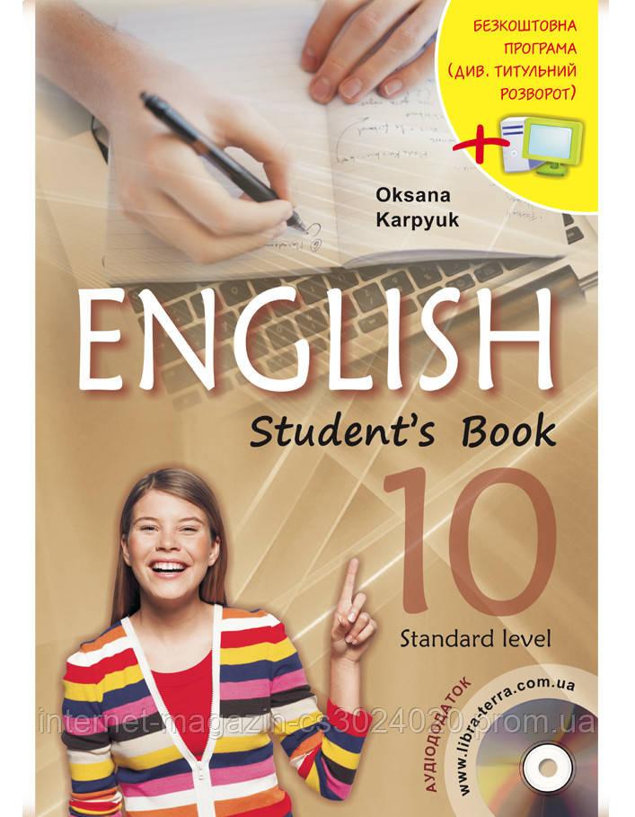 """Англійська мова 10 клас. NEW! Підручник """"English - 10"""" для 10-го класу нова програма. Карпюк О."""