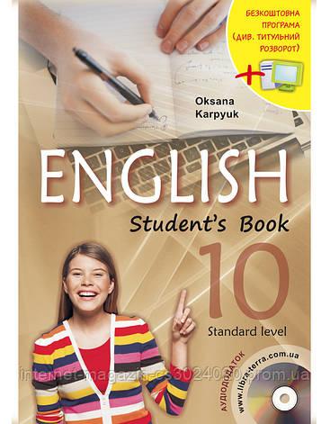 """Англійська мова 10 клас. NEW! Підручник """"English - 10"""" для 10-го класу нова програма. Карпюк О., фото 2"""
