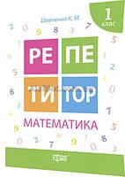 1 клас / Математика. Репетитор / Шевченко / Торсинг