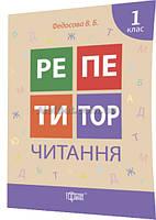 1 клас / Читання. Репетитор / Федосова / Торсинг