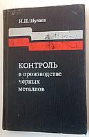 """И.Шулаев """"Контроль в производстве черных металлов"""""""