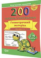 1-4 клас / Математика. 200 завдань. Геометричний матеріал / Марченко / Торсинг