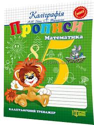 1 класс / Математика. Каллиграфический тренажер / Заїка / Торсинг