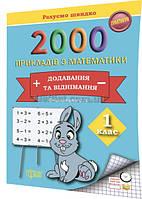1 клас / Математика. 2000 прикладів. Додавання та віднімання / Солодовник / Торсинг