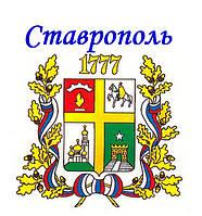 Такси Донецк-Ставрополь, фото 1