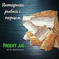 Янтарная рыбка с перцем солено-сушеная, закуска к пиву(рыбный снек) 0,5 кг