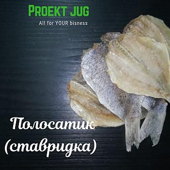Желтый полосатик - закуска к пиву (рыбные снеки) 1 кг(цена от 10 кг)