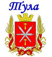 Такси Донецк-Тула, фото 1