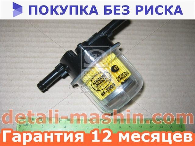 Фильтр топливный тонкой очистки ВАЗ, МОСКВИЧ с отстойником (NF-2003) (Невский фильтр). 2111-1117010