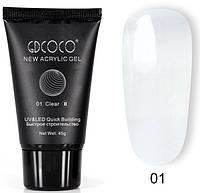 Акрил-гель GDCOCO №01 UV/LED 45 г, clear