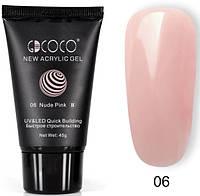 Акрил-гель GDCOCO №06 UV/LED 45 г, nude pink