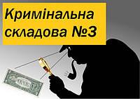 Кримінальна складова №2 Корупція в бізнесі за попередньою змовою групою осіб