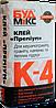 Клей для плитки универсальный Буд Микс К-4 «ПРЕМІУМ» 25кг