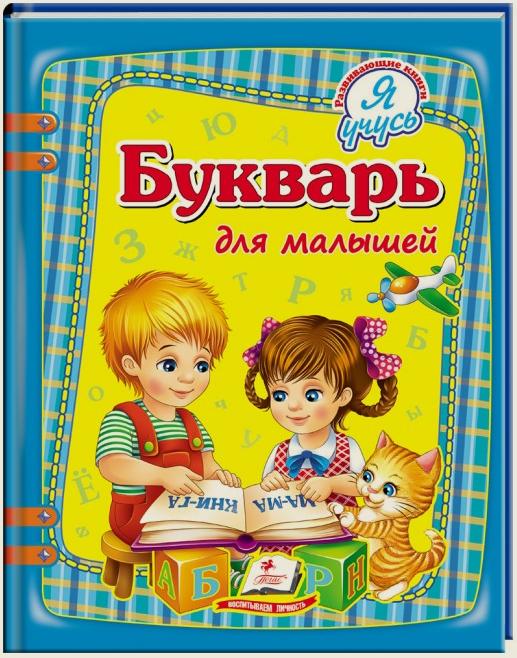 Букварь для малышей