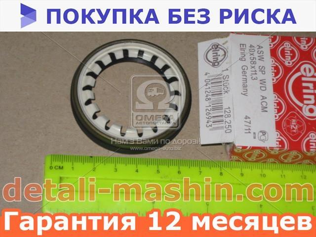 Сальник дифференциала PSA/FIAT FRONT LEFT 40X58X11.3 (Elring). 128.250