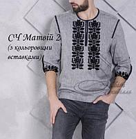 """Заготовка для вишивки """"Сорочка чоловіча"""" Матвій-2 (з вставками) (Світ рукоділля)"""