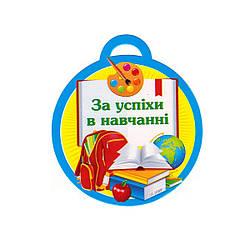 """Медаль """"За успіхи в навчанні!"""" 18.1089"""
