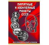 Альбом-планшет для памятных и юбилейных монет СССР 1965-91г. на 68 монет.