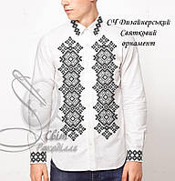 """Заготовка для вишивки """"Сорочка чоловіча"""" Дизайнерський святковий орнамент (Світ рукоділля)"""
