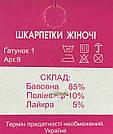 Жіночий стрейчевий короткий носок тм Універсал Житомир, фото 2